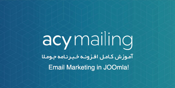 images/com_hikashop/upload/JoomlaTraining/acymailing-tutorial.jpg