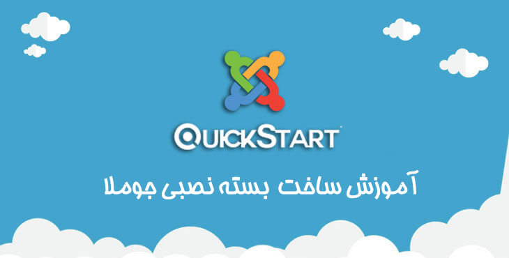 images/com_hikashop/upload/JoomlaTraining/quick-strat-joomla.jpg